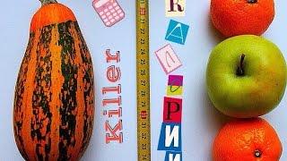 Сколько калорий нужно для похудения?