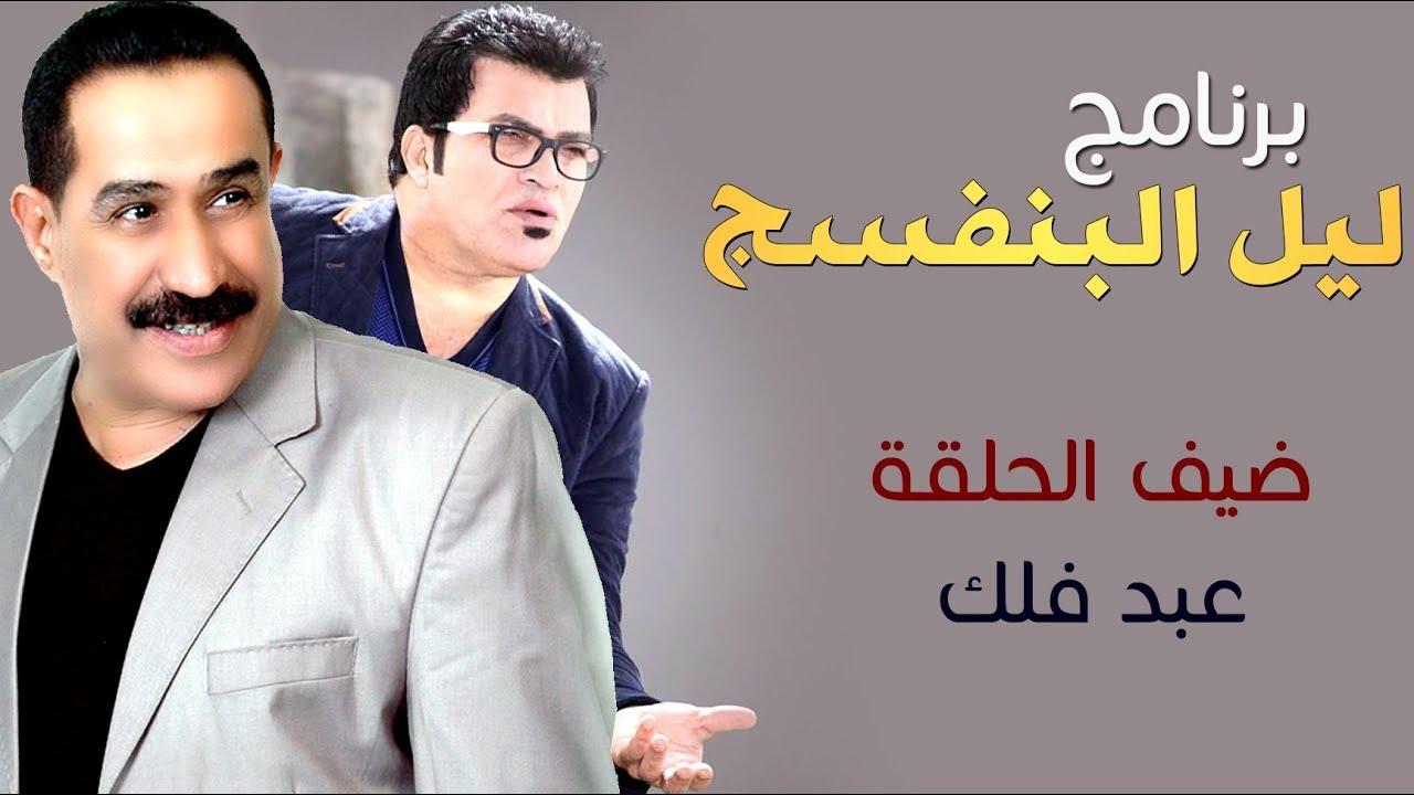 الشاعر عادل محسن والفنان عبد فلك - برنامج ليل البنفسج