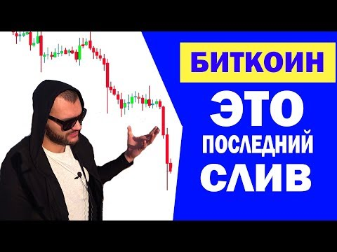 Bitcoin последний слив