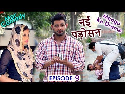 Mor Comedy # Mangu Ke Drame # Episode 9 # नई पड़ोसन # Vijay Varma # Mor Music