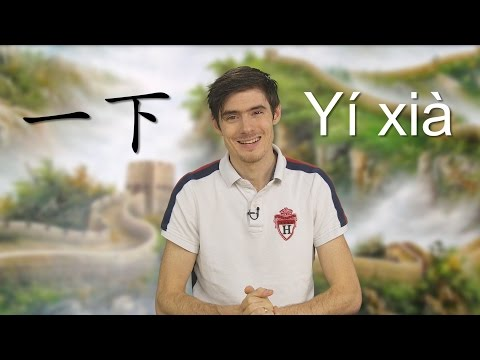 How to Use 一下 Yi Xia to Soften Your Tone | Learn Chinese Now