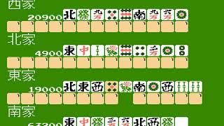 FC 4人打ち麻雀 1/2 (NES 4-nin Uchi Mahjong) 0021 by Lucia