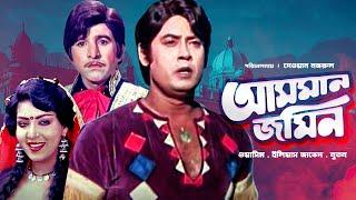 Asman Jomin - আসমান জমিন | Bangla Movie | Washim, Ilias Javed, Anju Ghosh, Nutan