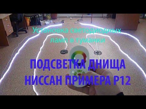 Установка светодиодных ламп в противотуманки, подключение подсветки днища на Ниссан Примера Р12 евр