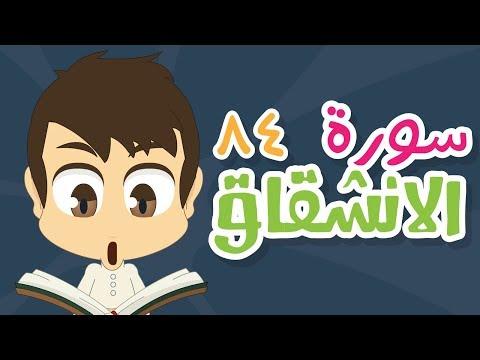 سورة الانشقاق - ٨٤ - سورة الانفطار مكررة للأطفال - تعليم القران الكريم للأطفال مع زكريا