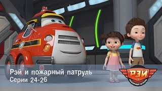 Рэй и пожарный патруль. Сборник 9. Анимационный развивающий сериал для детей