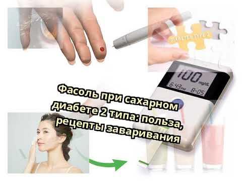 спаржевая фасоль при диабете 2 типа