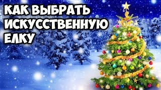 Как выбрать искусственную елку || Новогодние елки 2017 || Искусственные елки в Москве недорого(, 2016-11-23T17:33:54.000Z)