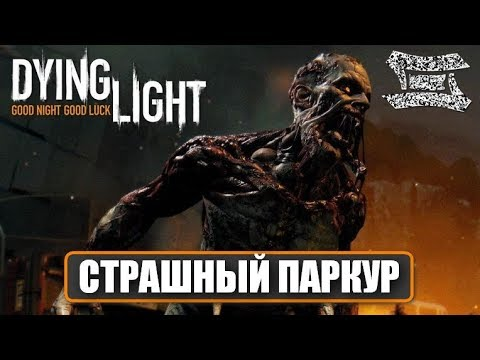 ЗОМБИ, ПАРКУР, ХОРРОР #2 | VTG DYING LIGHT СТРИМ