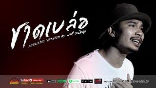 ชาดเบล่อ -วงพัทลุง | Acoustic Version By พงศ์ วงพัทลุง