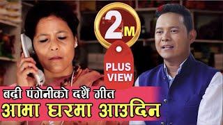 Badri Pangeni New Dashain Song || Aama Bida Paudina |अहिले को दशैंमा आमा घरमा आउदिन | Bindabasini