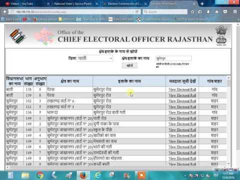 voter id download ap rajasthan