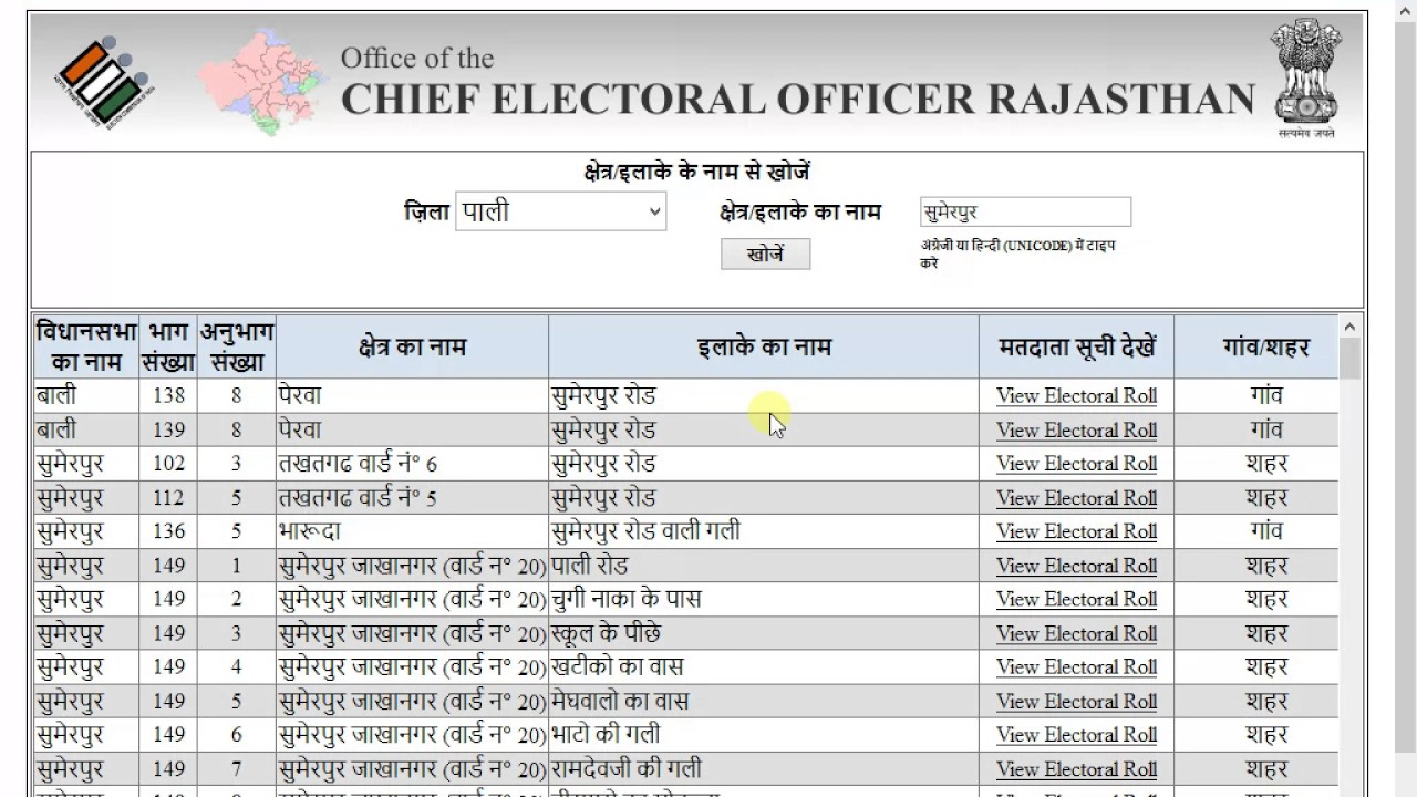 How To Find voter List in Rajasthan and Name IN Voter list - YouTube