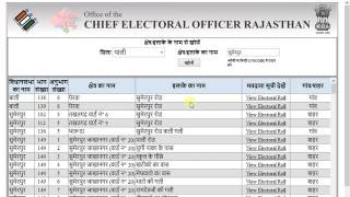 how-to-find-voter-list-in-rajasthan-and-name-in-voter-list