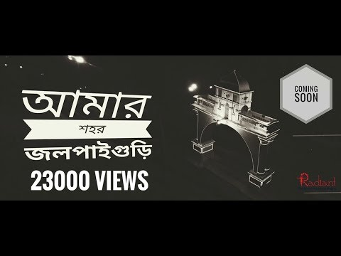 Jalpaiguri Development Documentary
