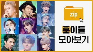 가요계 ★훈이들★ 모아보기(남자편) | Block B 표지훈, BTOB 정일훈, EXO 오세훈, WINNER…