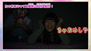 本当にあった【ちゃお2月刊コミックス】怪奇現象!?