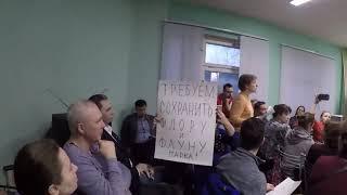 Черкизовский парк. Собрание по благоустройству. 18.03.2019