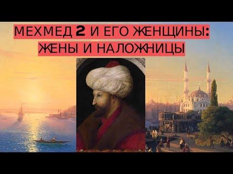 Султан Мехмед 2