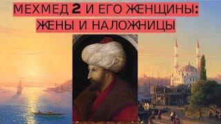Султан Мехмед 2 и его женщины (жены и наложницы)
