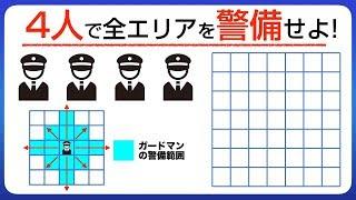 【算数パズル】4人のガードマンで全エリアを警備せよ!全2問 解説あり...