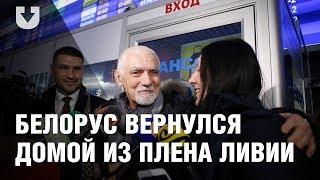 В Минск вернулся белорус, который почти семь лет находился в ливийском плену.