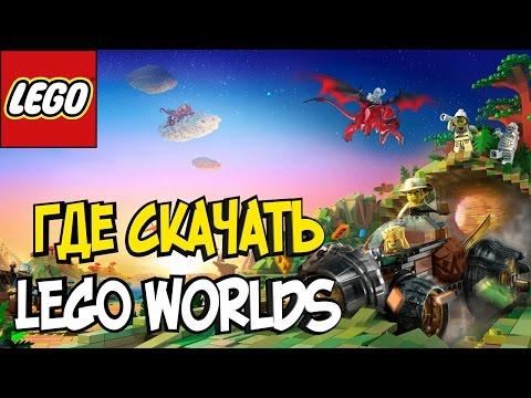 Где скачать LEGO Worlds? (2017)