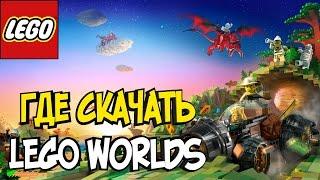 видео Lego Worlds скачать торрент