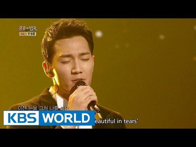 Kim Feel - Rhapsody of Sorrow | 김필 - 비의 Rhapsody [Immortal Songs 2]