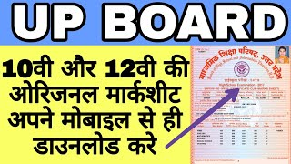 Download UP Board Original Marksheet 2019 in Mobile | UP Board Result 2019 | Study Channel