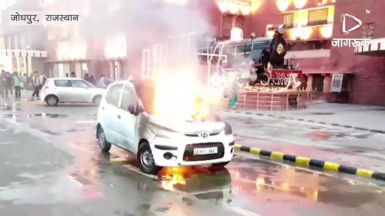 जोधपुर : रेलवे स्टेशन के बाहर खड़ी कार में लगी आग