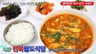 양양 전북팔도식당, 낙산해수욕장 맛집, 낙산맛집