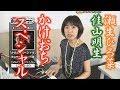 「ようこそ!ENKAの森」 第23回放送 新曲レッスン#2 佳山明生&瀬生ひろ菜 「かけおちスペシャル」