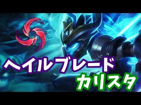 Sneakyご用達!! ヘイルブレード カリスタ 【League of Legends:リーグオブレジェンド】 thumbnail