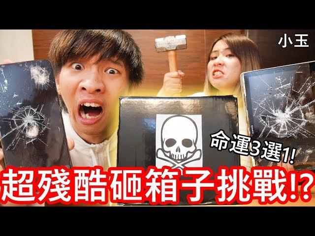 【小玉】命運3選1!玩了超殘酷的砸箱子挑戰!?【砸爛了PS4.車子.iPhone11】