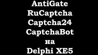 Распознавание капчи через antigate, rucaptcha, captcha24, captchabot на DelphiXE5