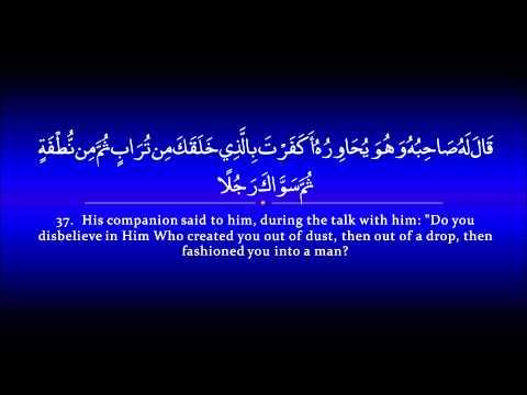 Download Lagu Surah Kahf | Hani ar Rifa'i سورة الكهف | هاني الرفاعي