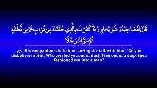 Surah Kahf | Hani ar Rifa