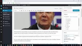 Как добавить опубликовать новость на Wordpress
