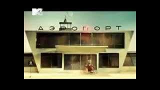День народного безумства на MTV россия