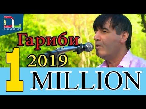 Махмадали Умаров  -Гариби 2019 нав
