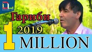 Махмадали Умаров   Гариби 2019 нав