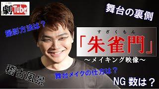 【朱雀門】第一弾劇Tube~メイキング映像~