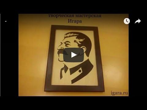 Портрет Сталина по фотографии