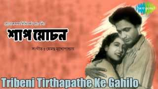 Tribeni Tirthapathe Ke Gahilo Gaan   Shap Mochan   Bengali Movie Song   Uttam Kumar, Suchitra Sen