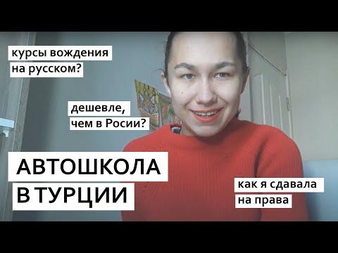 Курсы вождения на русском языке в анталии. Как получить права в турции на русском языке
