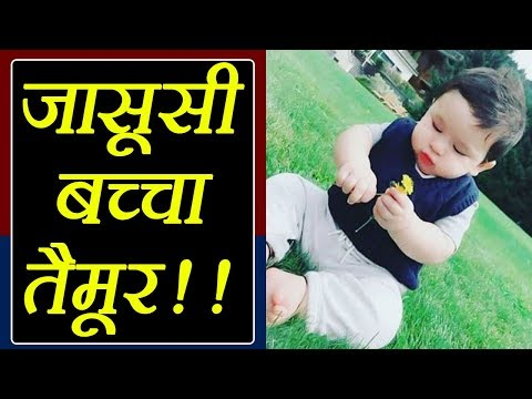Kareena Kapoor Khan son Taimur Ali Khan is CURIOUS kid; Know why | FilmiBeat