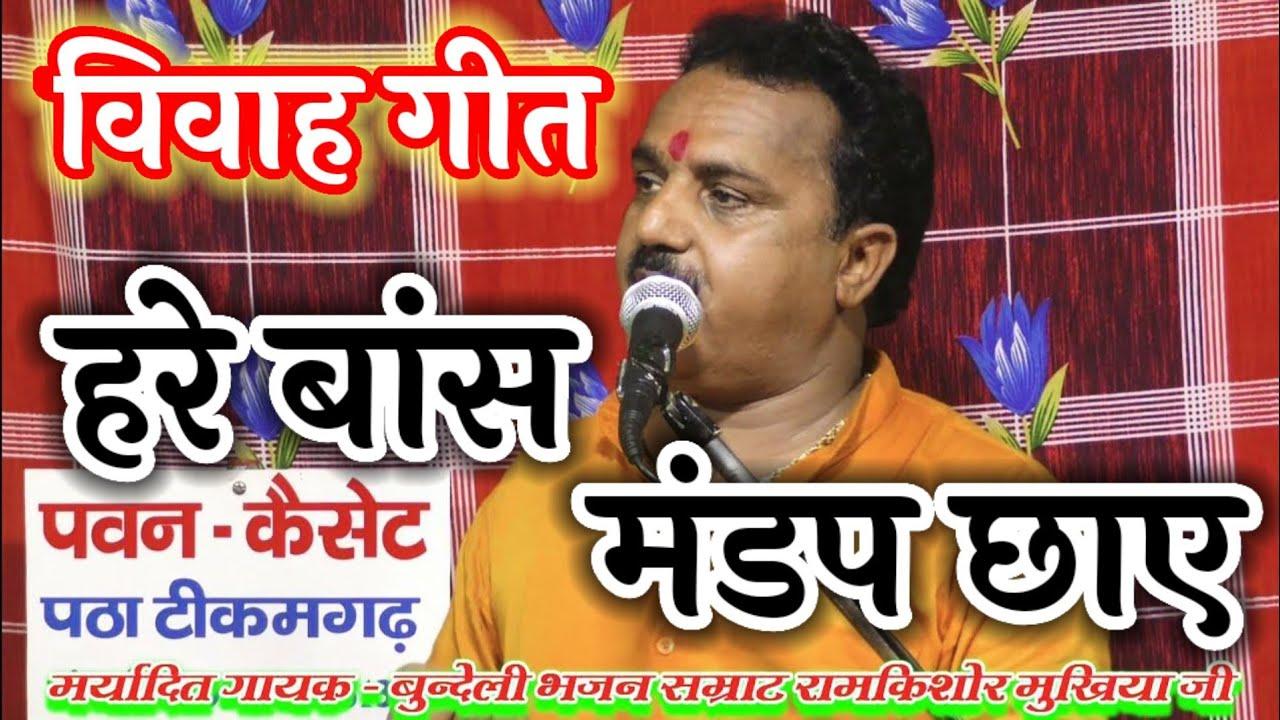 बुन्देली विवाह गीत||सिया जू खों राम व्याहन आये||रामकिशोर मुखिया(बुन्देली भजन सम्राट)-9450067562