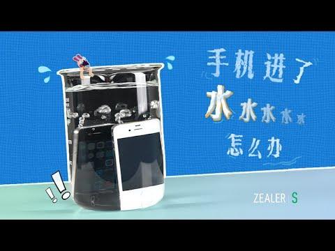 手机进水了,怎么办?