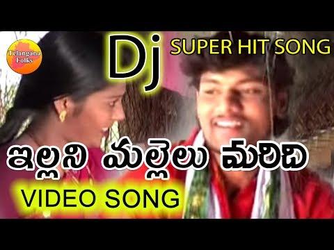 Illani Mallelu Yadivoy Maridhi Dj Song | Private Folk Video Dj Songs | Telugu Dj Songs |Telangana Dj